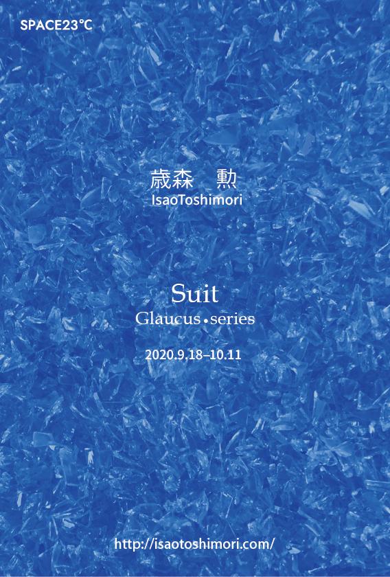 Glaucus・series Suit